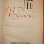 Эдгар По - Избранное. 1958 год, Волгоград