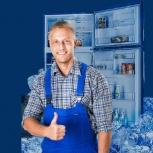 Ремонт холодильников, Волгоград