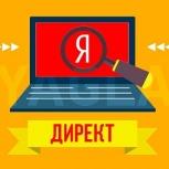 Настройка и ведение рекламы в поиске Яндекс, Волгоград