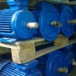 Электродвигатель от 370Вт до 55кВт трехфазные ,однофазные, Волгоград