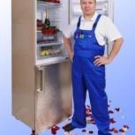 Ремонт холодильников на дому в волгограде. Все районы, Волгоград