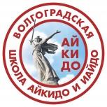 Занятия по Айкидо, Волгоград