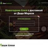 Продам интернет магазин, Волгоград