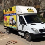 Переезд / Грузчики / Автотранспорт (город-межгород) / Вывоз мусора, Волгоград