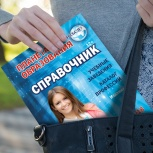 Помогу издать книгу, Волгоград