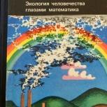 Экология человечества глазами математика, Волгоград