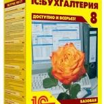 1С Бухгалтерия 8 базовая версия. Установка в день заказа!, Волгоград