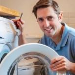 Ремонт стиральных машин, Волгоград
