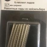 Комплект Ладов Лады Sintoms 2,7 мм. Доставка, Волгоград