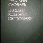 Англо-русский словарь, Волгоград