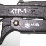 Ключ газовый ктр 190 (10-36) литой новый, Волгоград