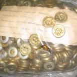 Пуговицы латунь + алюминий, Волгоград