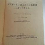 Русско-немецкий словарь. 1948 год, Волгоград