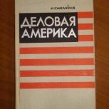 Смеляков - Деловая Америка 1970 г, Волгоград