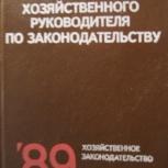 Настольная книга хозяйственного руководителя, Волгоград