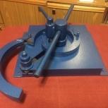 Аренда (прокат) - оборудование для холодной ковки( улитка), Волгоград