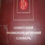 Советский энциклопедический словарь, Волгоград