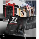 """Бесплатный набор мини-курсов для фотографов от проекта """"Фото-монстр"""", Волгоград"""