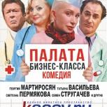 Спектакль: Палата Бизнес-класса 02.10.2019, Волгоград