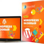 Бесплатный обучающий курс по созданию сайта на Wordpress, Волгоград