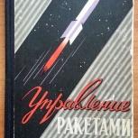 Управление Ракетами. Военное издательство 1963 год, Волгоград