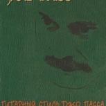 Билл Трэшер - Гитарный стиль Джо Пасса. Joe Pass, Волгоград