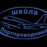 Обучение по специальности бортпроводник, Волгоград